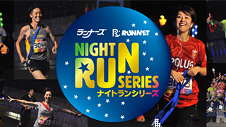 SUMMER NIGHT RUN 名古屋
