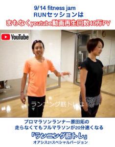 プロマラソンランナー原田拓のランニング筋トレ